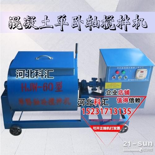 单卧轴搅拌机混凝土搅拌机混凝土单卧轴搅拌机30L60L100L搅拌机