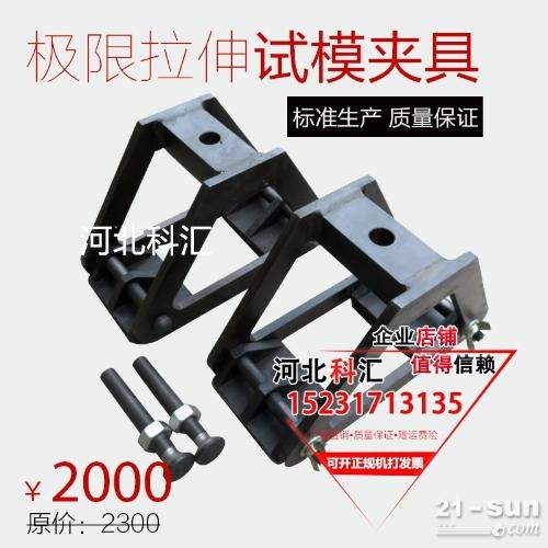 600*196*100mm混凝土极限拉伸试模试验夹具八字极限拉