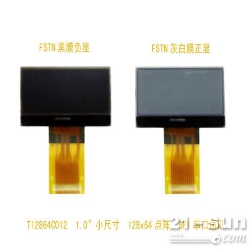 1.0寸12864小尺寸LCD液晶显示屏