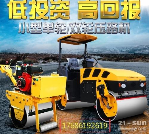 座驾式压路机 压路机小钢轮 1吨压路机