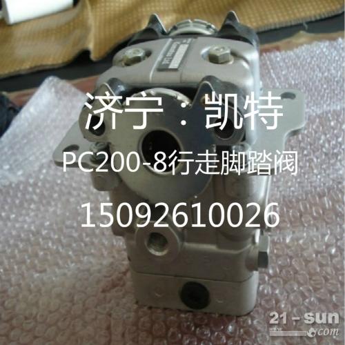 小松挖掘机配件 PC200-8行走脚踏阀