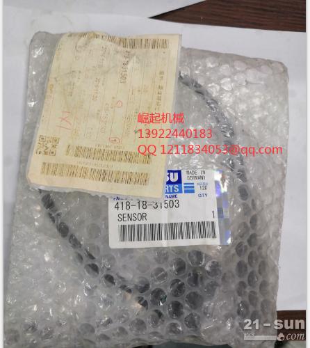小松 装载机 传感器 418-18-31503