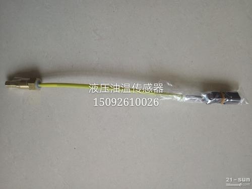 小松挖掘机PC240-8液压油温传感器 小松配件