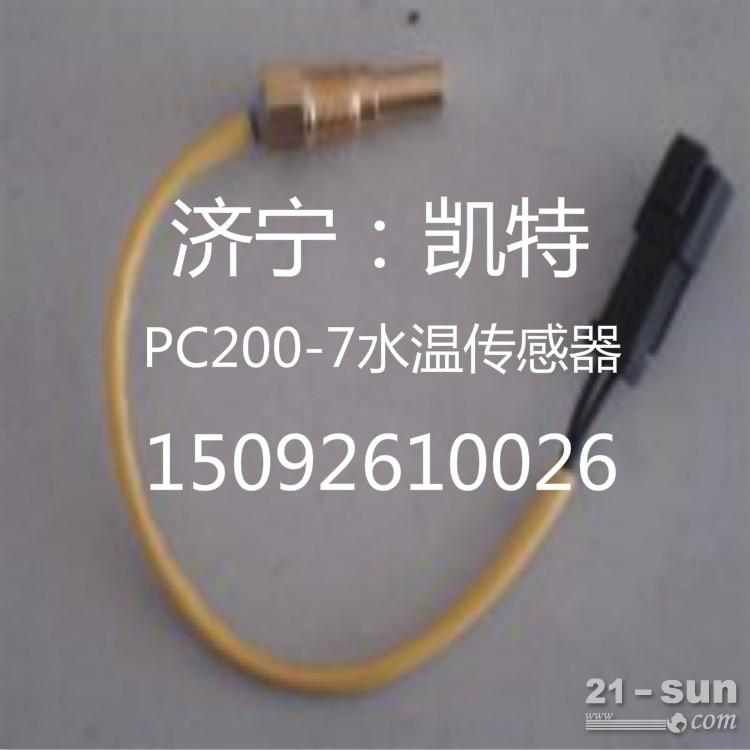 小松挖掘机配件 小松PC200-7水温传感器