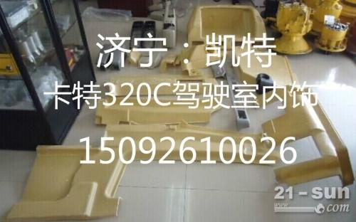 卡特挖掘机配件 卡特320C驾驶室内饰