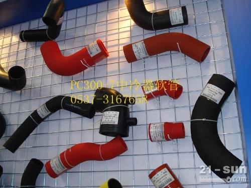 小松挖掘机PC300-7中冷器软管 小松配件