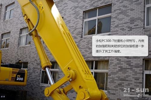 辽宁小松挖掘机PC270-7大臂206-70-D2540沈阳...