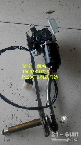 小松挖掘机PC200-8雨刷马达 小松配件