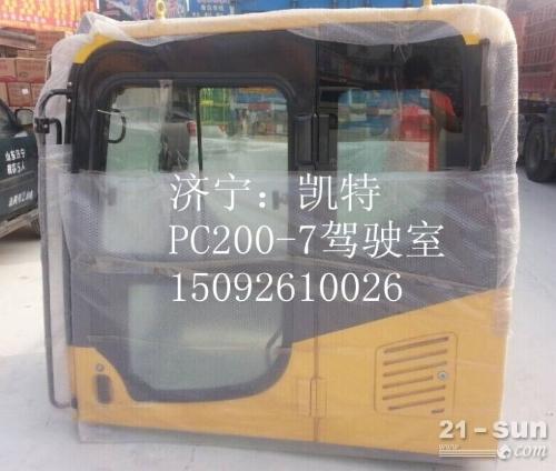 小松挖掘机PC200-7驾驶室 小松配件