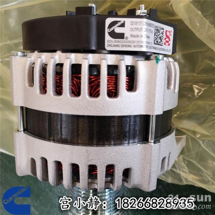 福康5318117F交流发电机ISF3.8发动机配件