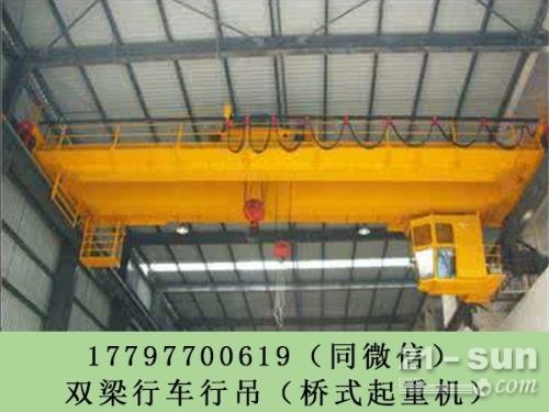重庆双梁行吊销售厂家收售二手桥式行车