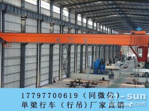 重庆单梁行车行吊厂家生产5t-20m有现货