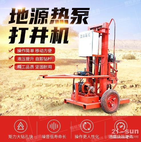 小型打井机、家用水井钻机、地源热泵钻机、工程降水打井机