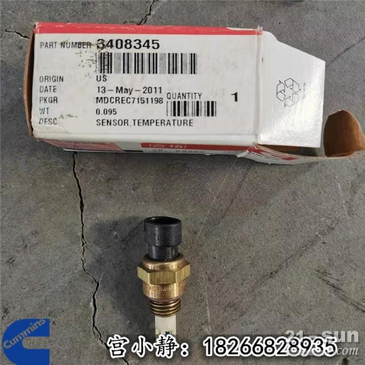 现代R485LC-9挖掘机康明斯QSB5.9温度传感器3408345