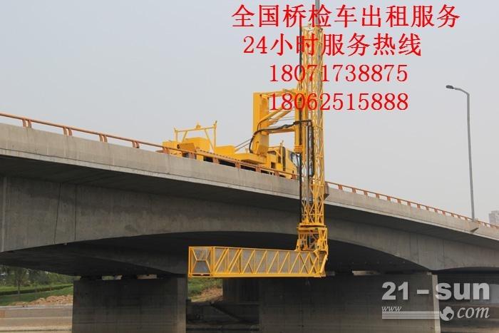 淳安21米桥检车出租在对桥梁定期检查需要的准备工作