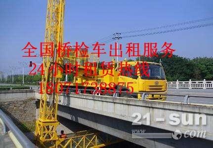 佛山18米桥检车出租,湛江20米桥梁检测车租赁
