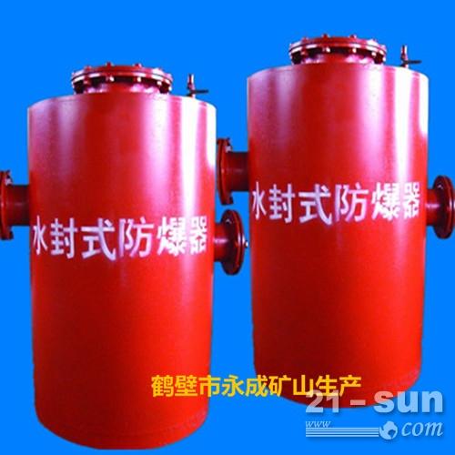 用心打造STFB型双罐水封式防爆器