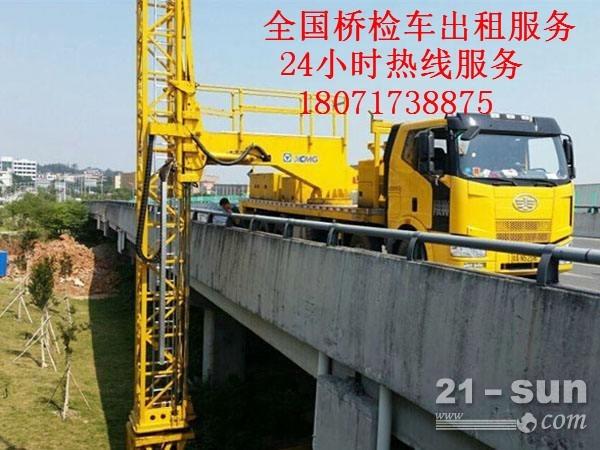 烟台21米桥检车租赁,潍坊智能防撞缓冲车出租保障安全