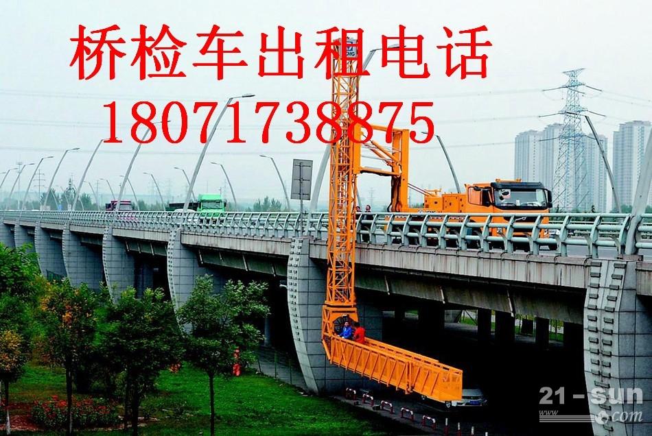 贵溪22米桥检车出租,月湖桥梁检测车租赁的价格划算