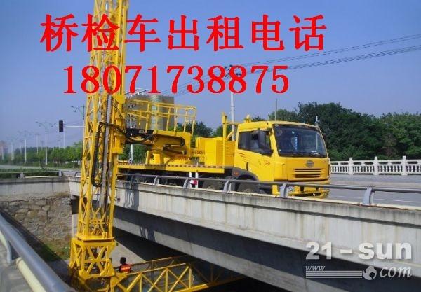 青山湖18米桥检车出租,新建20米桥梁检测车租赁