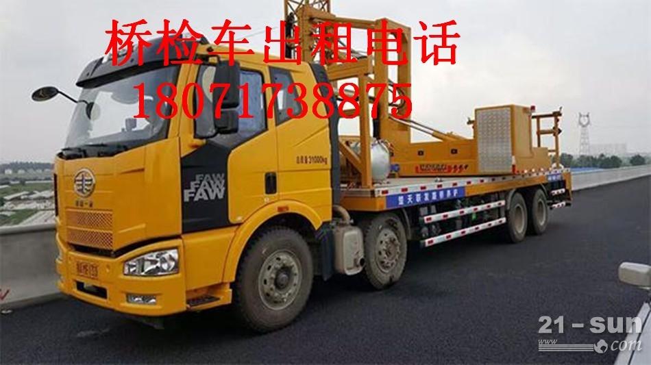 昌江18米桥检车出租,白沙22米桥梁检测车租赁
