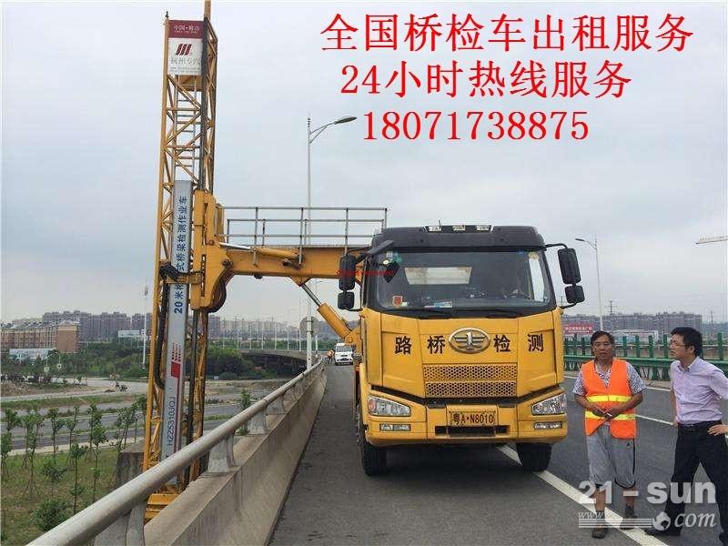 内蒙古桥梁防撞缓冲车租赁,呼和浩特14米桥检车出租专业桥梁检测