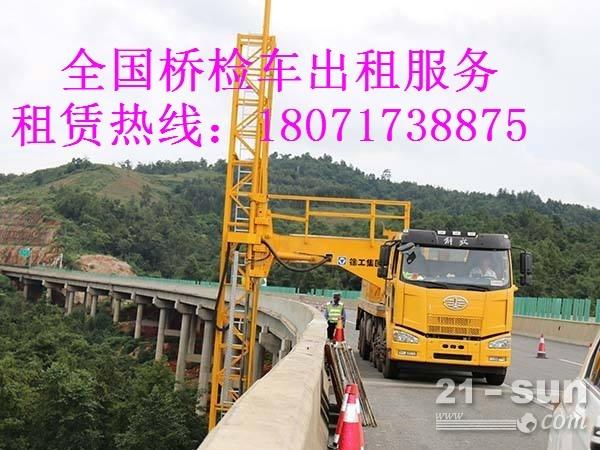 永新21米桥检车租赁,信州安全防撞缓冲车出租主要作用