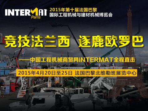 INTERMAT 2015:工程机械竞技法兰西