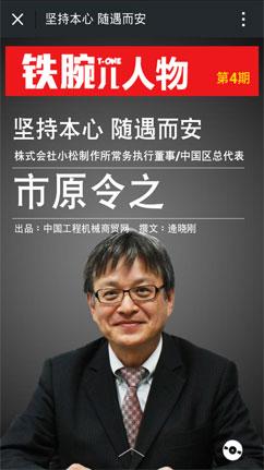 小松中国区总代表 市原令之