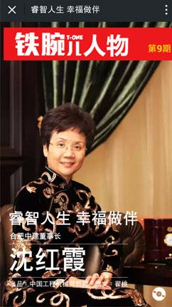 合肥中建董事长 沈红霞