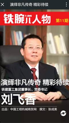 铁建重工集团董事长、党委书记 刘飞香