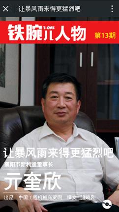 襄阳市新利通董事长 亓奎欣