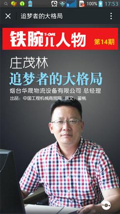 烟台华晟物流设备有限公司总经理 庄茂林