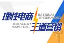 捷瑞数字:理性电商 王道营销