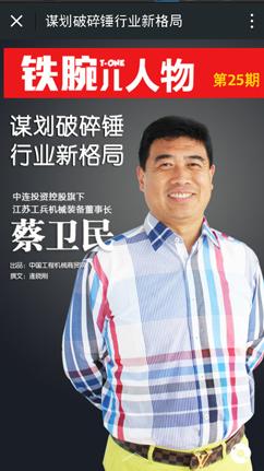 江苏工兵机械装备董事长 蔡卫民