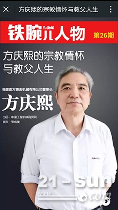 福建南方路机董事长 方庆熙