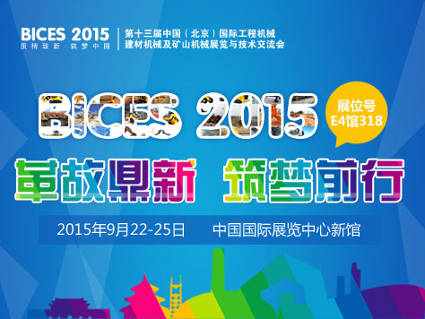 BICES 2015专题:革?#35782;?#26032; 筑梦前行