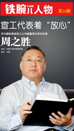河北钢铁集团宣工公司副董事长兼总经理 周之胜
