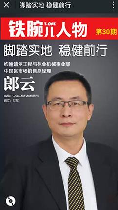 约翰迪尔中国区市场销售总经理 郎云