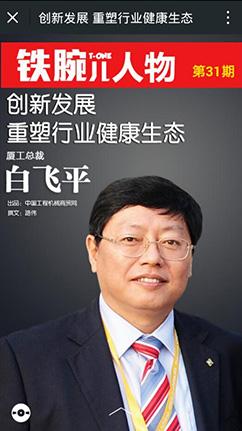 厦工总裁 白飞平