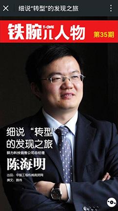 驿力科技销售总经理 陈海明