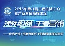 第八届工程机械CIO暨产业营销高峰论坛