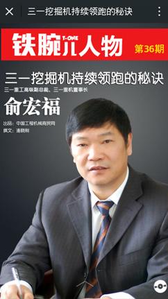 三一重机董事长 俞宏福