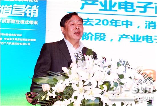 中国电子商务创新推进联盟秘书长徐经纬作报告