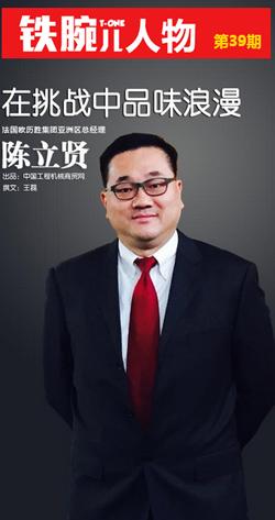 法国欧历胜集团亚洲区总经理 陈立贤