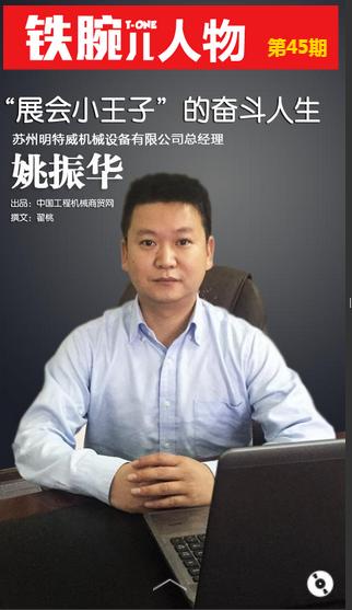 苏州明特威机械设备有限公司总经理 姚振华