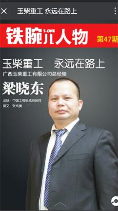 广西玉柴重工有限公司总经理 梁晓东