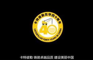 卡特彼勒庆祝在华发展40周年
