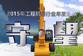 守·望:2015年工程机械行业年度盘点
