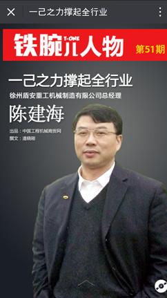 盾安重工总经理 陈建海
